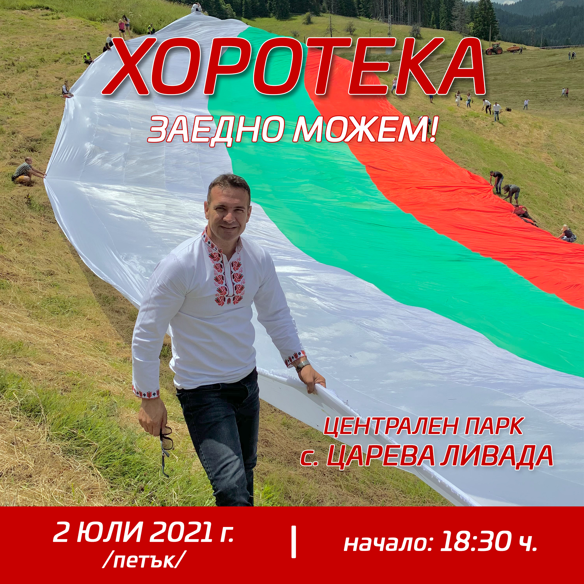 You are currently viewing Хоротека в село Царева ливада